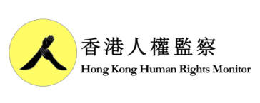 HK Human Rights Monitor