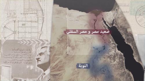 nubia map (arabic)